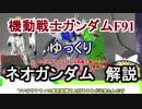 【ガンダムF91】ネオガンダム 解説【ゆっ