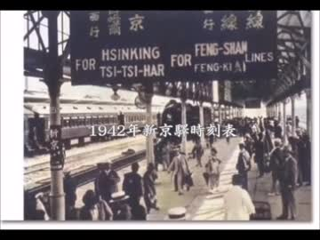 1942年新京驛時刻表(sm33368049)...