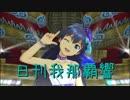 日刊 我那覇響 第1742号 「First Stage」 【ソロ】