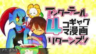 【UNLIMITED EX】アンテ4コマギャグ漫画
