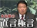 【直言極言】台湾愛国者たちとの出会いで知った「国防力」の強さ![桜H30/6/15]