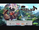【PS4】天穂のサクナヒメ E3 2018 トレーラーPV