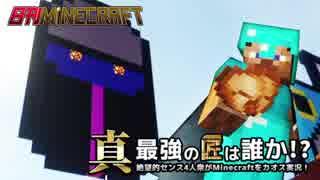 【日刊Minecraft】真・最強の匠は誰か!?絶望的センス4人衆がMinecraftをカオス実況第百三話!