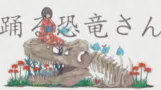 """【歌ってみた】""""踊る恐竜さん"""" は 歌われ"""