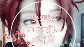 【コスプレメイク】FGOのアレキサンダーのコスプレメイク【藤森蓮】
