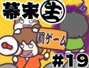 [会員専用]幕末生 第19回(和対戦SP罰ゲーム)