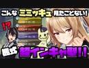 【ポケモン実況】攻撃技なし!?超起点作