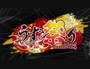 【8/28@新木場STUDIO COAST】うず祭りPV【All-Star Creators Party】