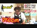 GOTTA2TV 潜入捜査 TVショッピング