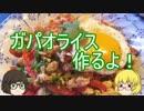 【ゆっくりニート飯】ガパオライス作るよ!【パクチー】
