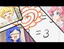キラッとプリ☆チャン 第11話「はじめてスペシャルやってみた!」