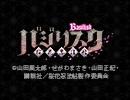 バジリスク ~桜花忍法帖~ 最終話「桜花、咲き戻りたり」