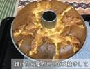 【みっこ】日本酒香るシフォンケーキ作ってみた