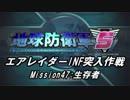 【地球防衛軍5】エアレイダーINF突入作戦 Part45【字幕】