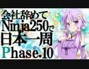 第97位:会社辞めてninja250で日本一周 Phase 10