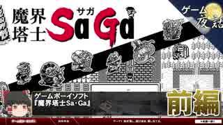 【魔界塔士Sa・Ga】柔軟な割り切り-ゲーム