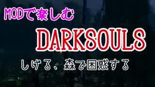 【しげる】MODで楽しむ DARKSOULS part4【