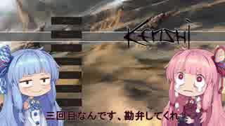 【Kenshi】早口姉妹のKenshiなんちゃって初見プレイSC part10【VOICEROID】