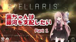 【Stellaris】茜ちゃんは銀河を支配したい