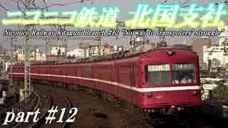 【Simutrans】ニコニコ鉄道北国支社#12