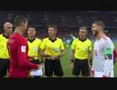 激闘 《2018W杯》 [GL第1節:グループB] ポルトガル vs スペイン (2018年6月15日)