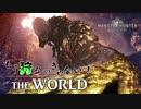 【実況】もう狩るっきゃない! THE WORLD -MHW- Part8 -後編-