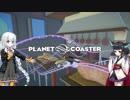 【Planet Coaster】きりたんとあかりの遊園地建設記part05【V...