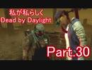 【ゆっくり実況】私が私らしくDead by Daylight Part.30