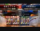 【三国志大戦】荀銀STOのたくさんの人を癒したい 92の舞【三国志大戦】