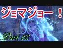 【ネタバレ有り】 ドラクエ11を悠々自適に実況プレイ Part 62