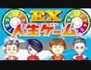 【実況】 4 人 で 人 生 ゲ ー ム E X       #1