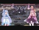 【YsO】琴葉姉妹と「女神」を探しに行こう part14 ユーゴ編
