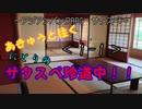 あきゅうと往く!にとりのサタスペ珍道中!!1-1
