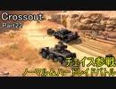【Crossout】自由に車を作ってバトル Part22・ゆっくり実況