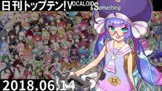 日刊トップテン!VOCALOID&something【日