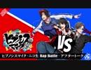【第11回】ヒプノシスマイク -ニコ生 Rap Battle- アフタートーク