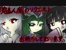 「魅ん魔の」SCP解説動画 part86 「リクエストお待ちしております」