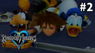 【実況】KINGDOM HEARTS HD版 実況風プレイ part2