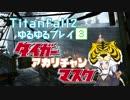【Titanfall2】タイタンフォール2ゆるゆるプレイ #03【紲星あかり実況】
