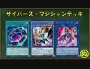 【遊戯王ADS】サイバース・マジシャン その2