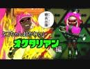 【実況】エンチャント・ファイカ 54品目【スプラトゥーン2】