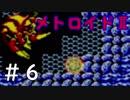 【GBメトロイドⅡ】メトロイド・モノクロed~part6~【初見実況】