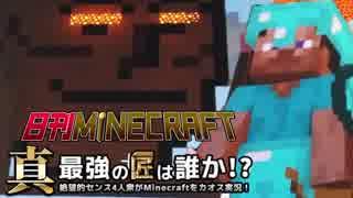 【日刊Minecraft】真・最強の匠は誰か!?絶望的センス4人衆がMinecraftをカオス実況第百四話!