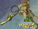 【実況】恐竜の世界を救え!スターフォックスADV ぱーと8