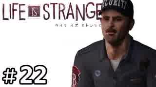Life Is Strange 【実況】 #22
