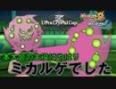 【ポケモンUSM】神剣で成敗するUltraCrystalCup【激闘の最終戦】