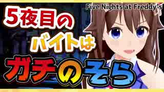 【Five Nights at Freddy's 最終回】 本気プレイで時給ゲット…!?のそら【ホラー1人実況】