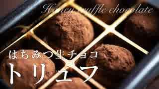 はちみつ入りトリュフチョコレート【お菓