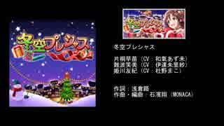 【デレステ】イベントコミュBGM Vol.6