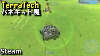 パネキット風ゲーム TerraTech ♯1